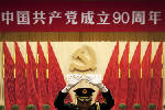 China's communists mark 90th, hail party's success